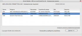 HDD Low Level Format Tool 4.40 [30.09.2017] (2013) РС   RePack & Portable by elchupacabra