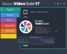 Movavi Video Suite 17.5.0 (2018) PC | RePack & Portable by TryRooM