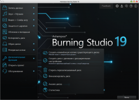 Ashampoo Burning Studio 19.0.2.7 (2018) PC