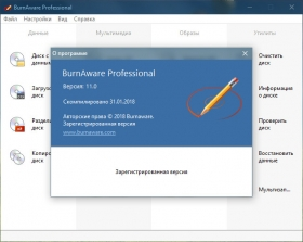BurnAware Professional 11.9 Final (2018) PC