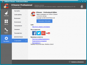 CCleaner Professional / Business / Technician Edition 5.42.6499 (2018) PC | RePack & Portable by D!akov