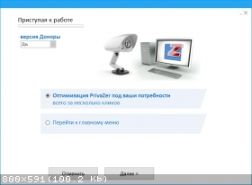 PrivaZer 3.0.56 [Donors version] (2018) РС