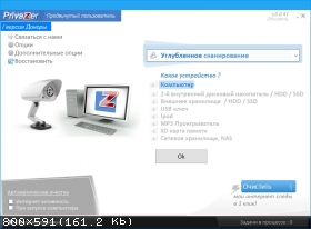 PrivaZer 3.0.72 [Donors version] (2019) PC