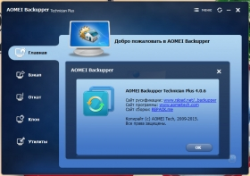 AOMEI Backupper Technician Plus 4.5.6 (2018) PC