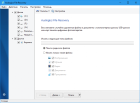 Auslogics File Recovery 8.0.18.0 Final (2018) РС