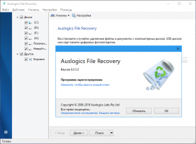 Auslogics File Recovery 8.0.23.0 Final (2019) PC