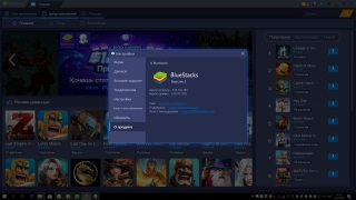 BlueStacks App Player 4.50.0.1043 (2018) PC