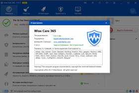 Wise Care 365 Pro 4.86 Build 468 Final (2018) PC | RePack & Portable by elchupacabra