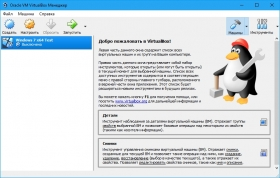 VirtualBox 6.0.6 Build 130049 Final + Extension Pack (x86-x64) (2019) =Multi/Rus=