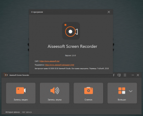 Aiseesoft Screen Recorder 2.1.16 (2018) PC | RePack & Portableby by elchupakabra