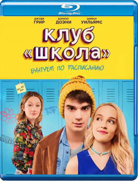 Клуб «Школа» / Public Schooled (2017) BDRip 720p | iTunes