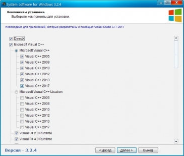 System software for Windows v.3.3.7 (2020) PC