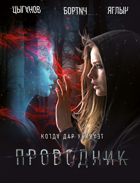 Проводник (2018) WEB-DLRip | iTunes