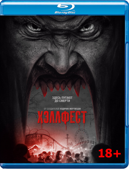 Хэллфест / Hell Fest (2018) BDRip 1080p | iTunes
