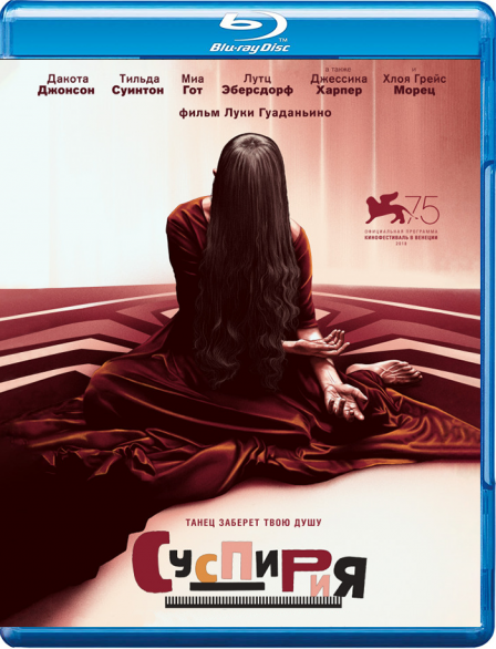 Суспирия / Suspiria (2018) BDRip | iTunes