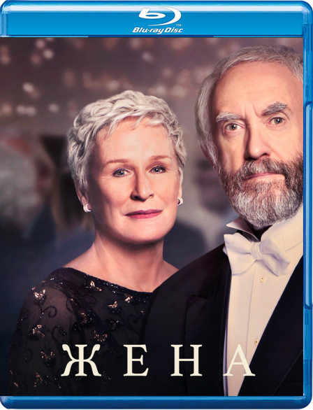 Жена / The Wife (2017) Blu-Ray Remux 1080p | iTunes