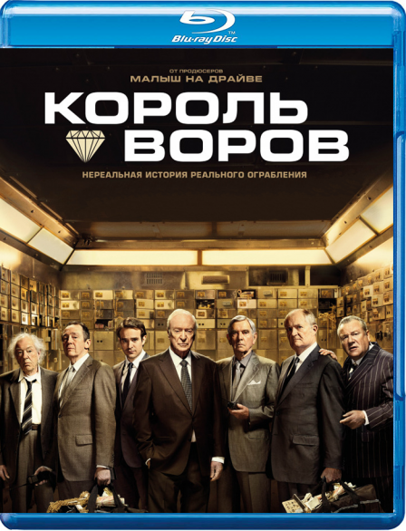 Король воров / King of Thieves (2018) BDRip