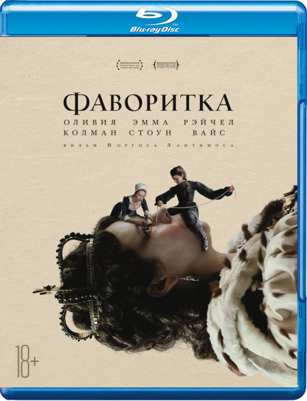 Фаворитка / The Favourite (2018) BDRip | iTunes