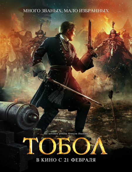 Тобол (2019) WEB-DLRip | iTunes