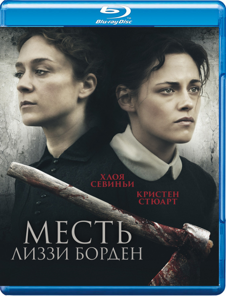 Месть Лиззи Борден / Lizzie (2018) BDRip 720p | D, P | iTunes