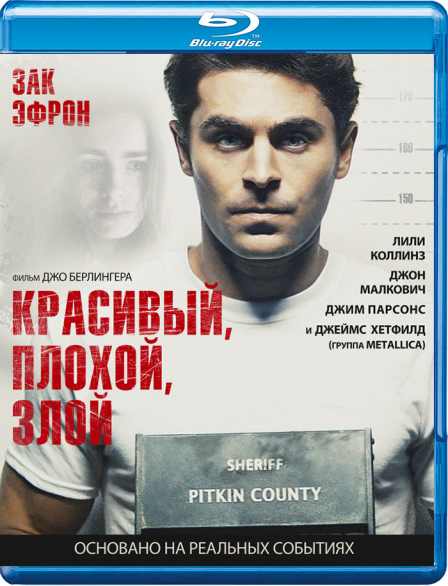 Красивый, плохой, злой / Extremely Wicked, Shockingly Evil and Vile (2019) BDRip 1080p | iTunes
