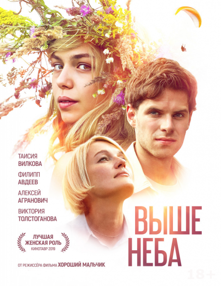 Выше неба (2019) WEB-DL 1080p | iTunes