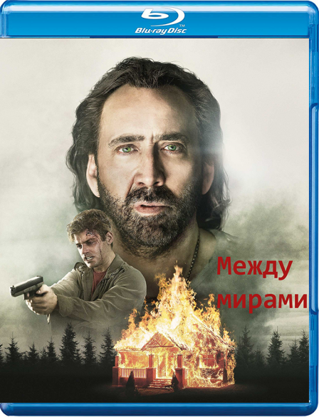 Между мирами / Between Worlds (2018) BDRip | iTunes