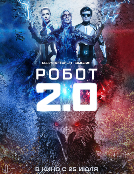 Робот 2.0 / 2.0 (2018) WEB-DL 1080p | iTunes
