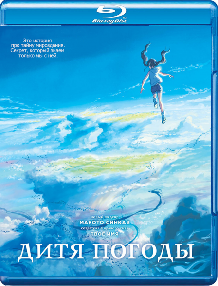 Дитя погоды / Tenki no ko / Weathering With You (2019) BDRip 1080p | D, P | iTunes | 9.95 GB