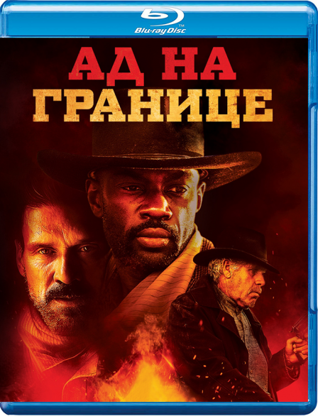 Ад на границе / Hell on the Border (2019) BDRip-AVC | iTunes