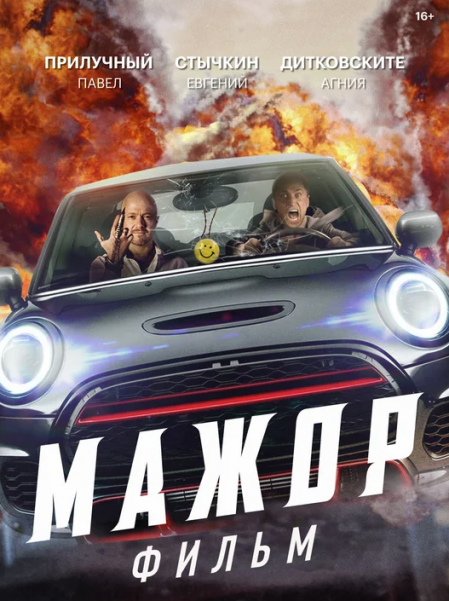 Мажор. Фильм (2021) WEB-DL 720p от ExKinoRay