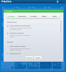 By Click Downloader Premium 2.3.15 (2021) PC